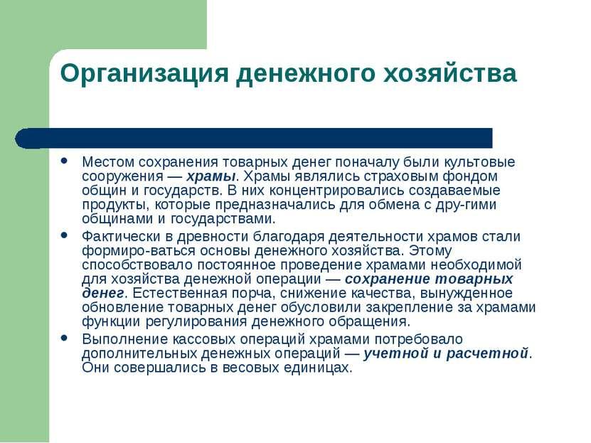 Организация денежного хозяйства Местом сохранения товарных денег поначалу был...