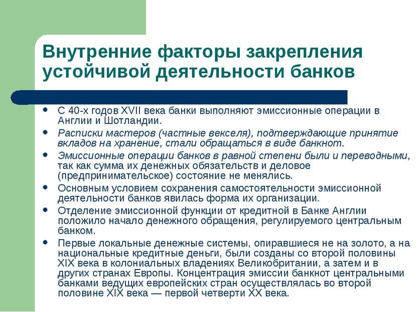 Внутренние факторы закрепления устойчивой деятельности банков С 40-х годов XV...