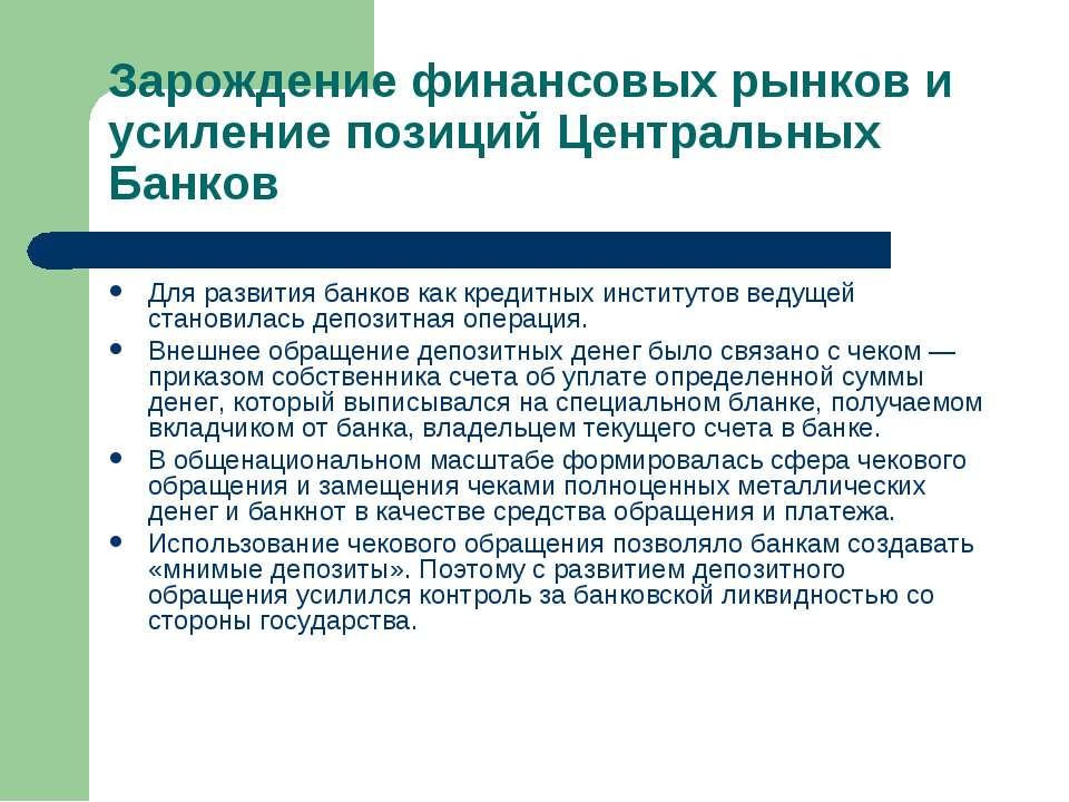 Зарождение финансовых рынков и усиление позиций Центральных Банков Для развит...