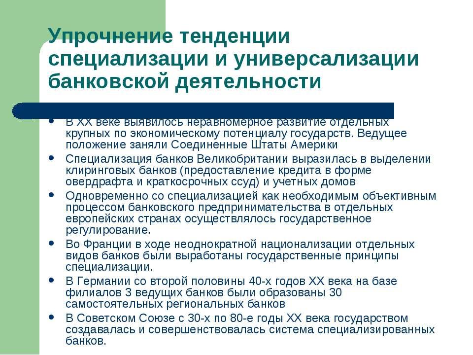 Упрочнение тенденции специализации и универсализации банковской деятельности ...
