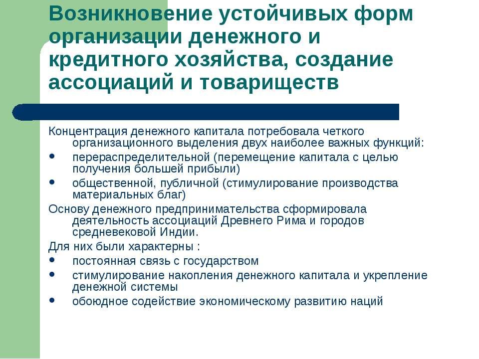 Возникновение устойчивых форм организации денежного и кредитного хозяйства, с...