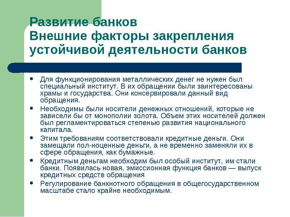 Развитие банков Внешние факторы закрепления устойчивой деятельности банков Дл...