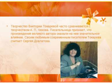 Творчество Виктории Токаревой часто сравнивается с творчеством А. П. Чехова. ...