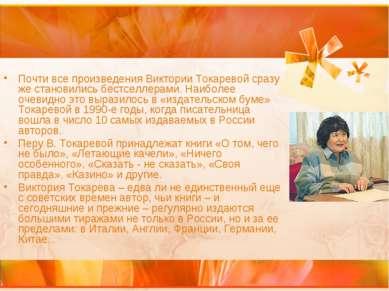 Почти все произведения Виктории Токаревой сразу же становились бестселлерами....