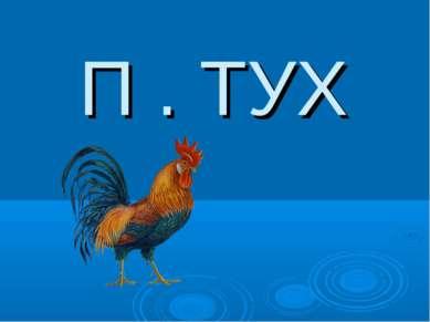 П . ТУХ