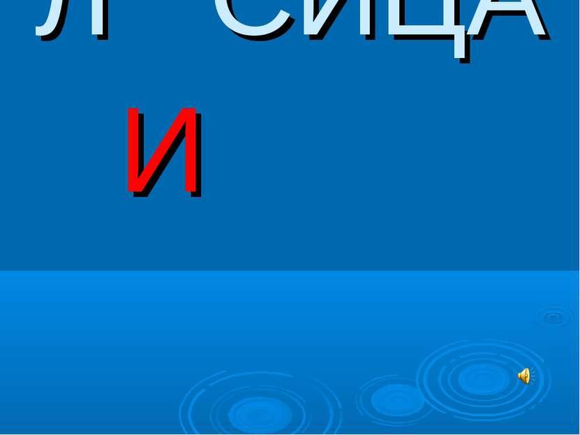 Л СИЦА И