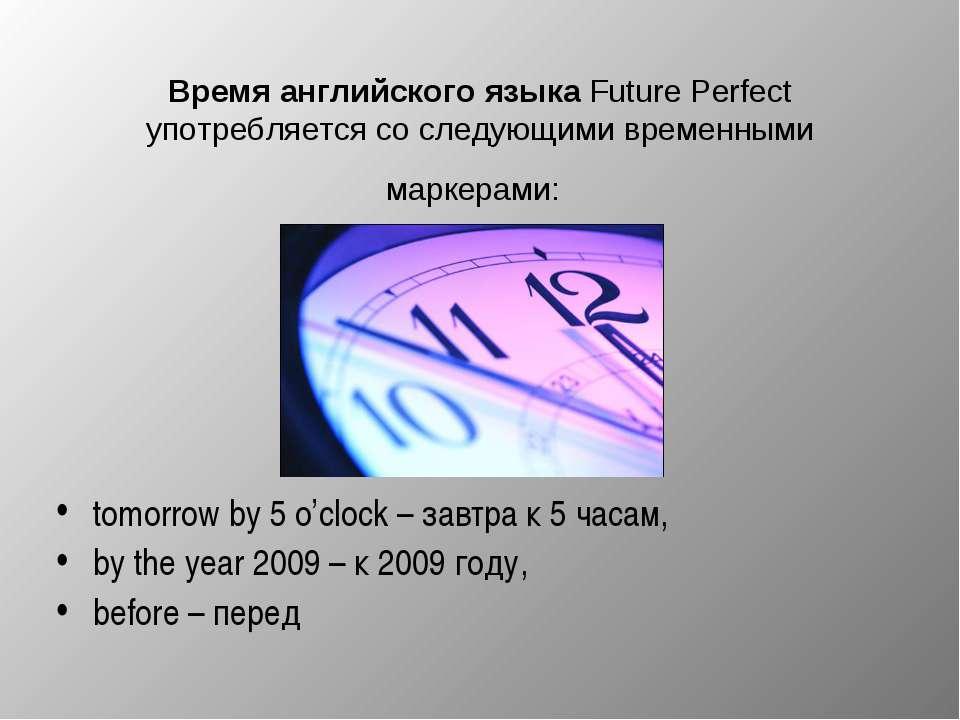 Время английского языкаFuture Perfect употребляется со следующими временными...