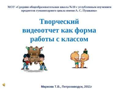 МОУ «Средняя общеобразовательная школа №10 с углубленным изучением предметов ...