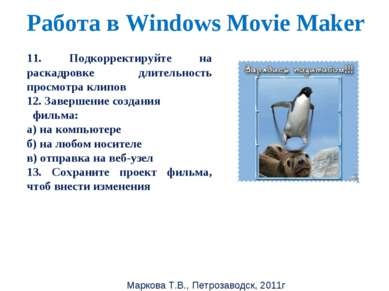 Маркова Т.В., Петрозаводск, 2011г Работа в Windows Movie Maker 11. Подкоррект...
