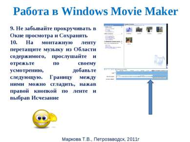 Маркова Т.В., Петрозаводск, 2011г Работа в Windows Movie Maker 9. Не забывайт...