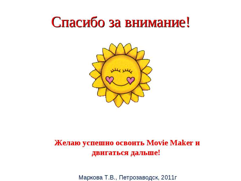 Маркова Т.В., Петрозаводск, 2011г Спасибо за внимание! Желаю успешно освоить ...