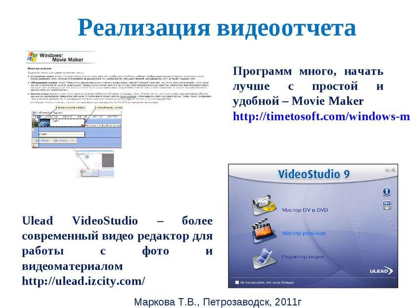 Маркова Т.В., Петрозаводск, 2011г Реализация видеоотчета Ulead VideoStudio – ...