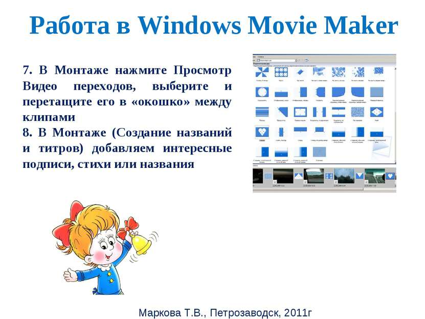 Маркова Т.В., Петрозаводск, 2011г Работа в Windows Movie Maker 7. В Монтаже н...