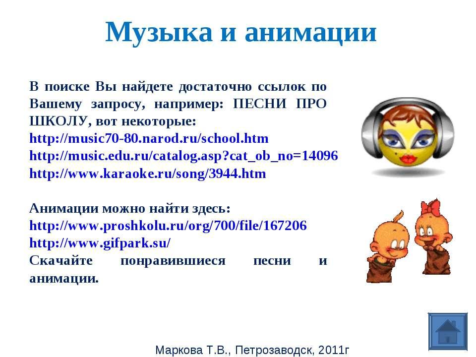 Маркова Т.В., Петрозаводск, 2011г Музыка и анимации В поиске Вы найдете доста...
