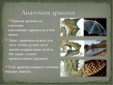 * Тело дракона покрыто сотнями твёрдых чешуек. Крылья дракона по строению нап...