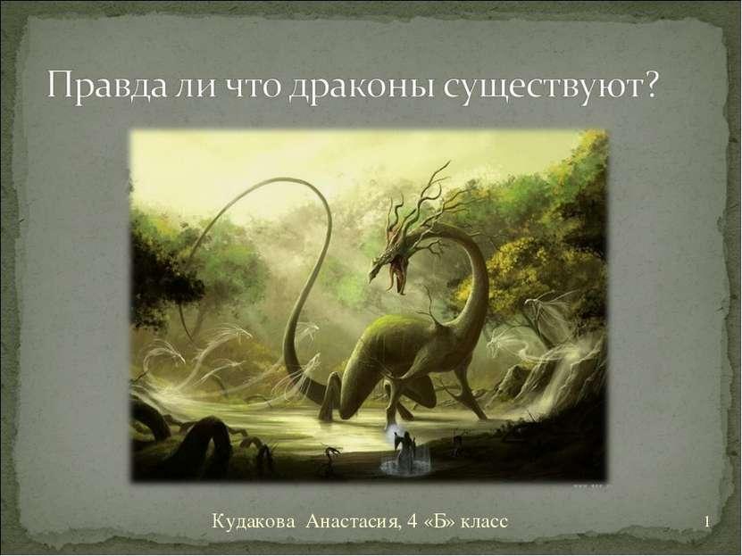* Кудакова Анастасия, 4 «Б» класс Кудакова Анастасия, 4 «Б» класс