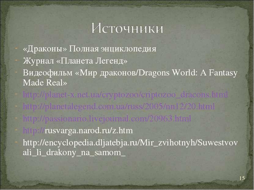 «Драконы» Полная энциклопедия Журнал «Планета Легенд» Видеофильм «Мир драконо...