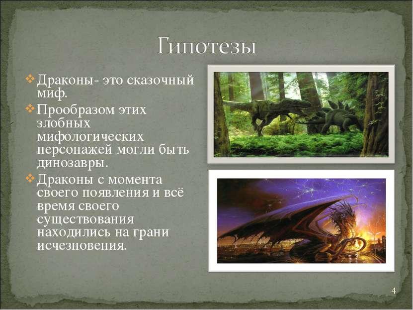 * Драконы- это сказочный миф. Прообразом этих злобных мифологических персонаж...