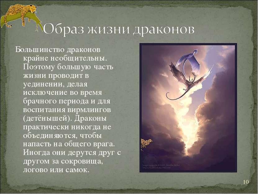 * Большинство драконов крайне необщительны. Поэтому большую часть жизни прово...