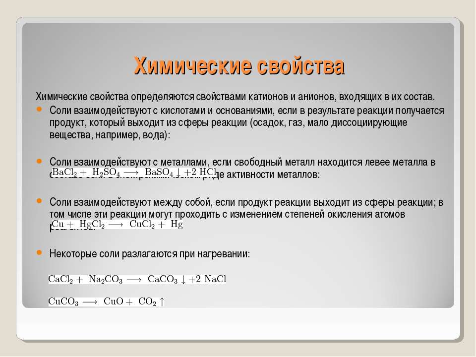Химические свойства Химические свойства определяются свойствами катионов и ан...