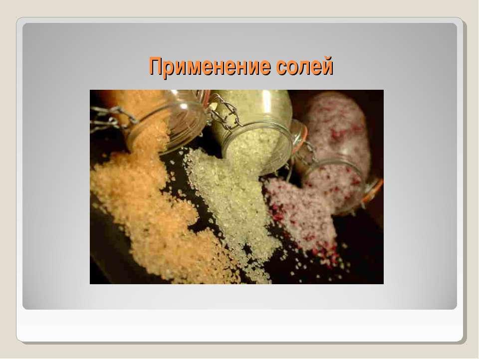 Применение солей