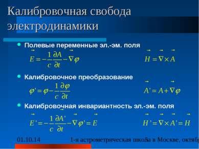 Калибровочная свобода электродинамики Полевые переменные эл.-эм. поля Калибро...