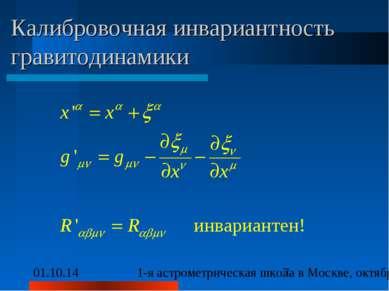 Калибровочная инвариантность гравитодинамики 1-я астрометрическая школа в Мос...