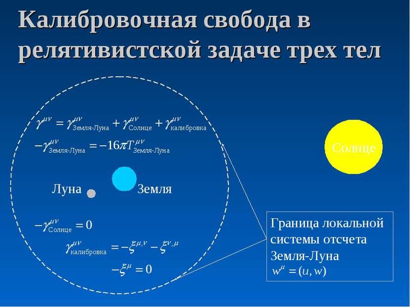 Калибровочная свобода в релятивистской задаче трех тел Луна Земля Солнце Гран...
