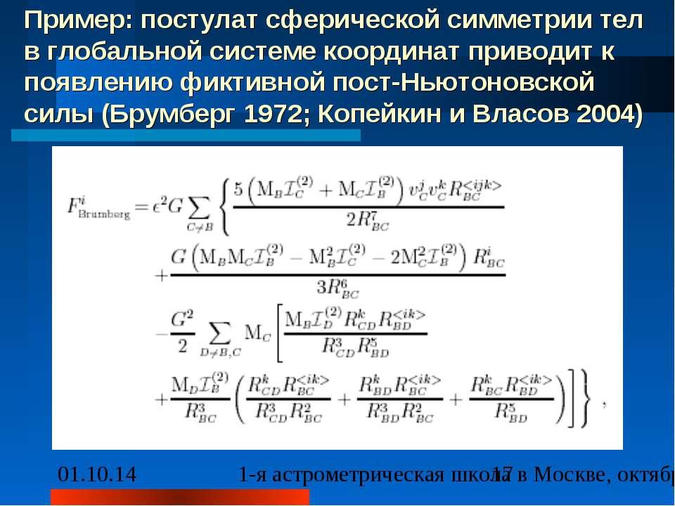 Пример: постулат сферической симметрии тел в глобальной системе координат при...