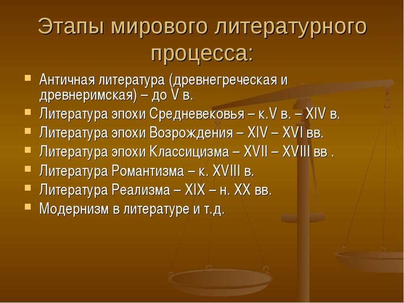 Этапы мирового литературного процесса: Античная литература (древнегреческая и...