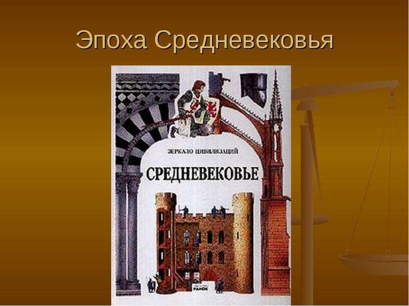 Эпоха Средневековья