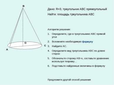 А В С О Дано: R=3, треугольник АВС прямоугольный Найти: площадь треугольника ...
