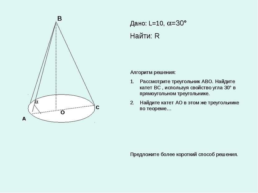 А В С Дано: L=10, =30° Найти: R Алгоритм решения: Рассмотрите треугольник АВО...