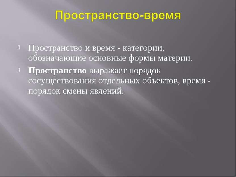 Пространство и время - категории, обозначающие основные формы материи. Простр...