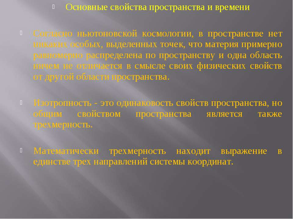 Основные свойства пространства и времени Согласно ньютоновской космологии, в ...