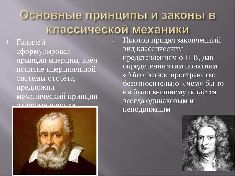 Галилей сформулировал принцип инерции, ввёл понятие инерциальной системы отсч...