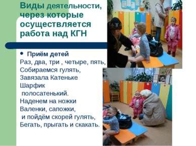 Виды деятельности, через которые осуществляется работа над КГН Приём детей Ра...
