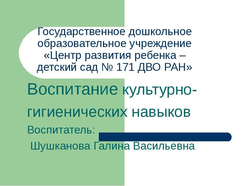 Государственное дошкольное образовательное учреждение «Центр развития ребенка...