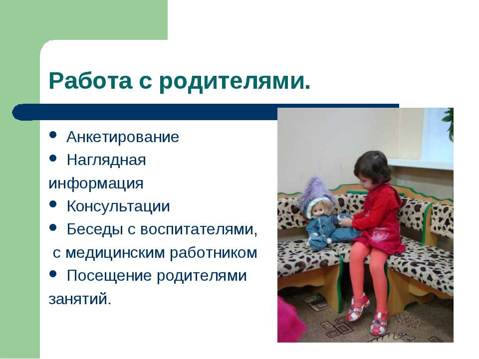 Работа с родителями. Анкетирование Наглядная информация Консультации Беседы с...