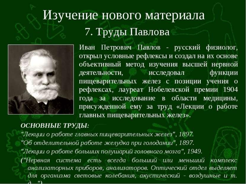 Изучение нового материала Иван Петрович Павлов - русский физиолог, открыл усл...