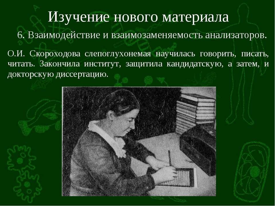 Изучение нового материала О.И. Скороходова слепоглухонемая научилась говорить...