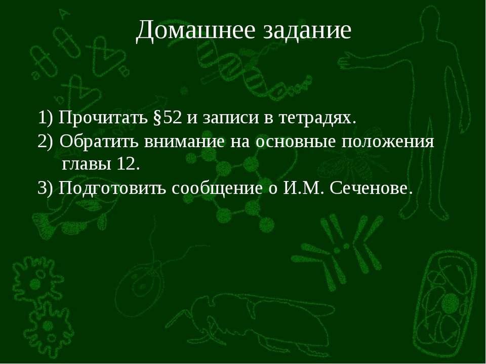 Домашнее задание 1) Прочитать §52 и записи в тетрадях. 2) Обратить внимание н...