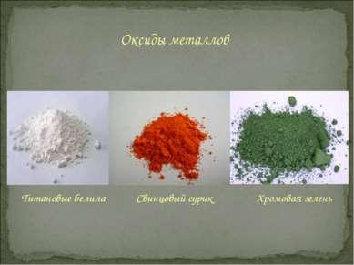 Оксиды металлов Титановые белила Свинцовый сурик Хромовая зелень