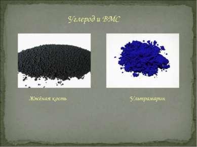 Углерод и BMC Жжёная кость Ультрамарин
