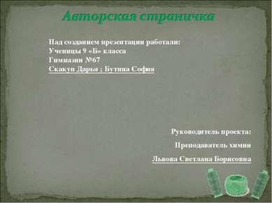 Над созданием презентации работали: Ученицы 9 «Б» класса Гимназии №67 Скакун ...