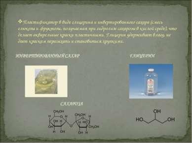 Пластификатор в виде глицерина и инвертированного сахара (смесь глюкозы и фру...