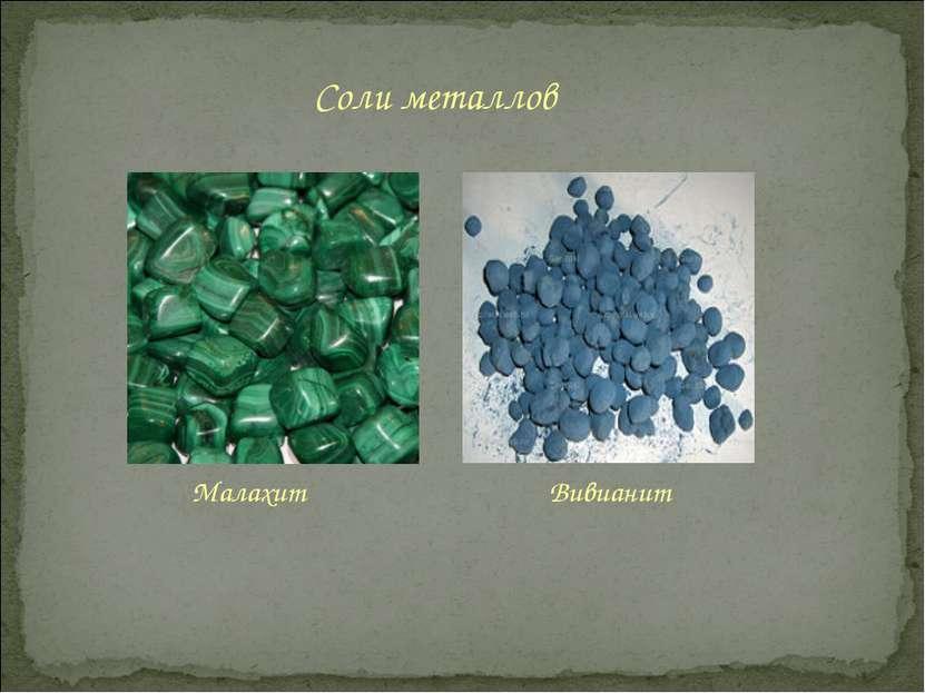 Соли металлов Малахит Вивианит