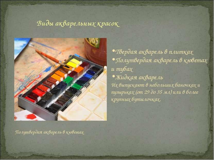 Виды акварельных красок Твердая акварель в плитках Полутвердая акварель в кюв...
