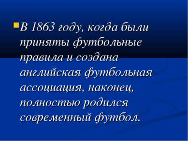 В 1863 году, когда были приняты футбольные правила и создана английская футбо...