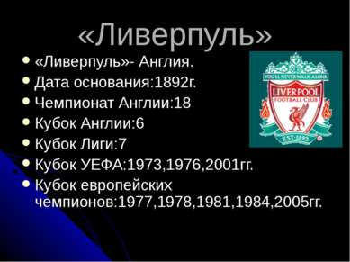 «Ливерпуль» «Ливерпуль»- Англия. Дата основания:1892г. Чемпионат Англии:18 Ку...